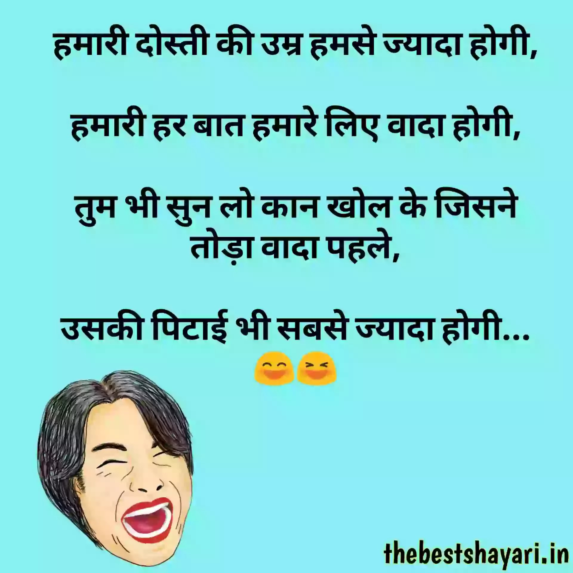 Funny shayari on dosti in Hindi