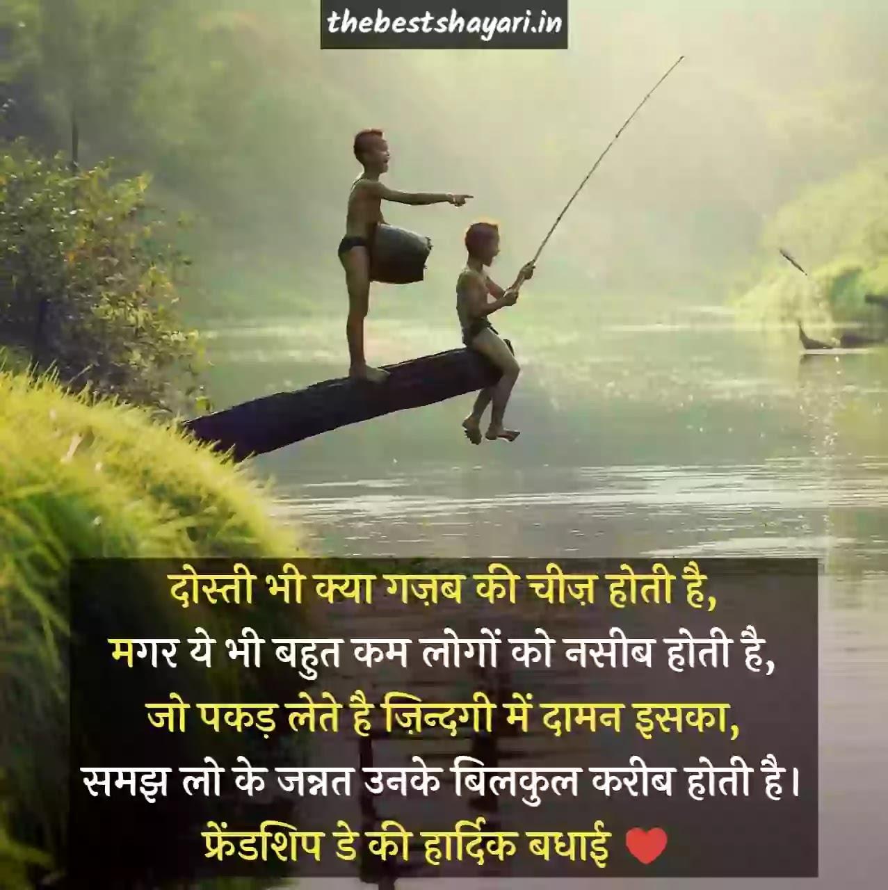 Shayari Hindi friendship day