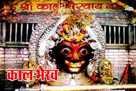 Image result for काल भैरव