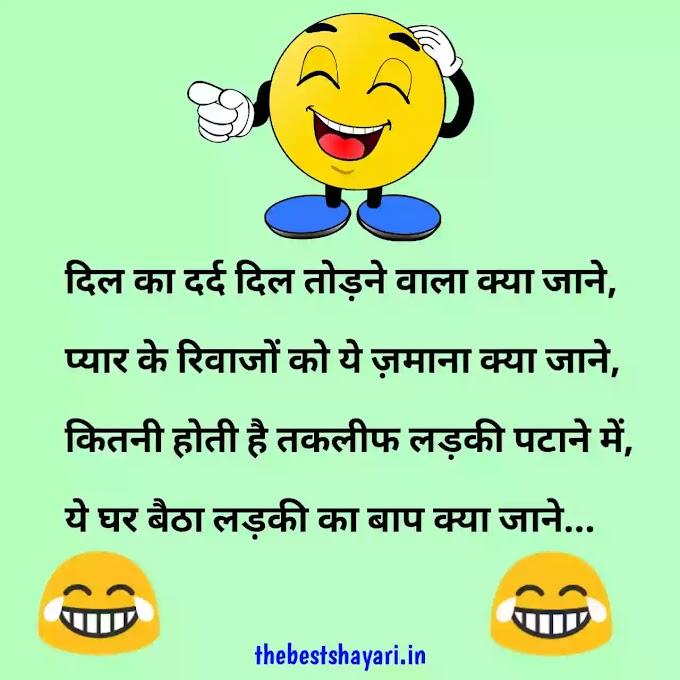 Whatsapp Funny Shayari For Friends In Hindi 2021