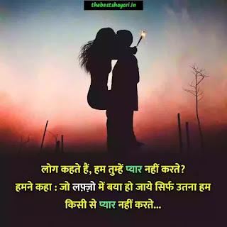 2 line romantic love shayari