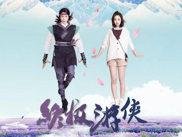 終極遊俠 Zhong Ji You Xia
