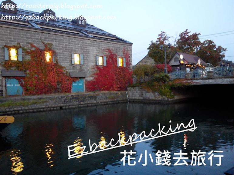 小樽運河淺草橋紅葉
