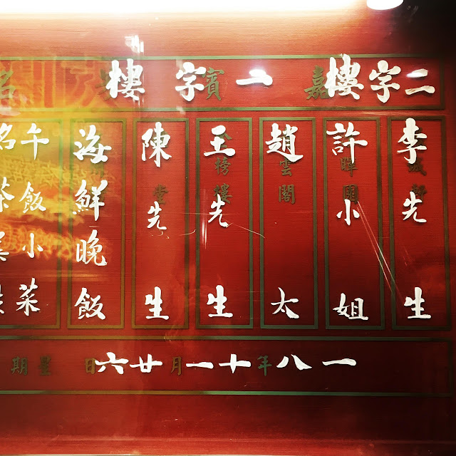 Traditional, Chinese, Restaurant Sign, board,  酒樓, 招牌, handwritten