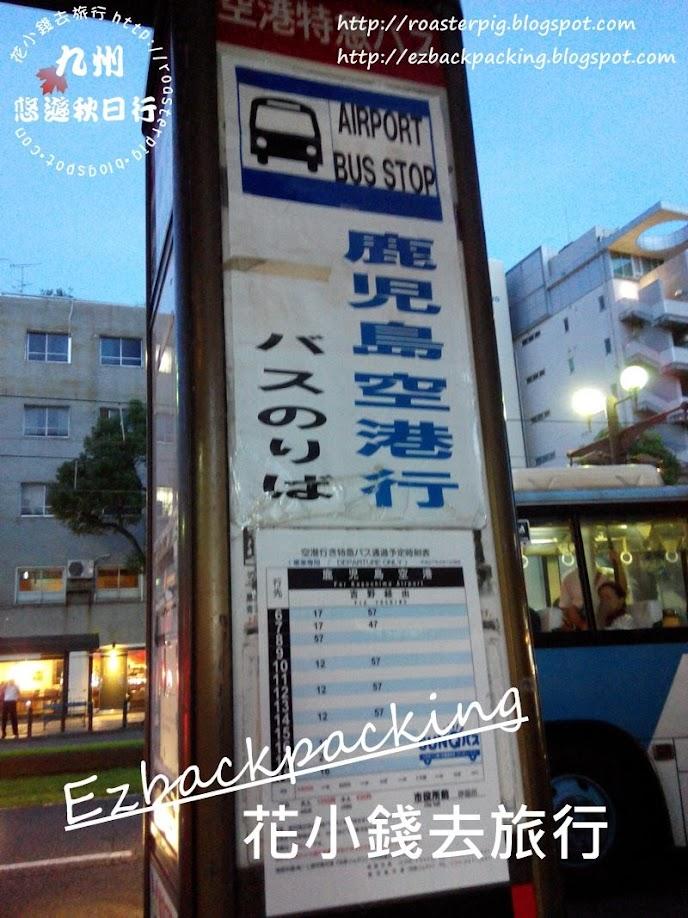 鹿兒島機場巴士站:巿役所巴士站