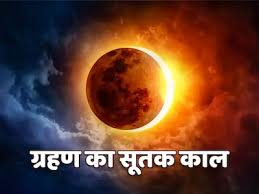 Solar Eclipse 2020 June 21 Surya Grahan Date Timing And Sutak Kaal ...