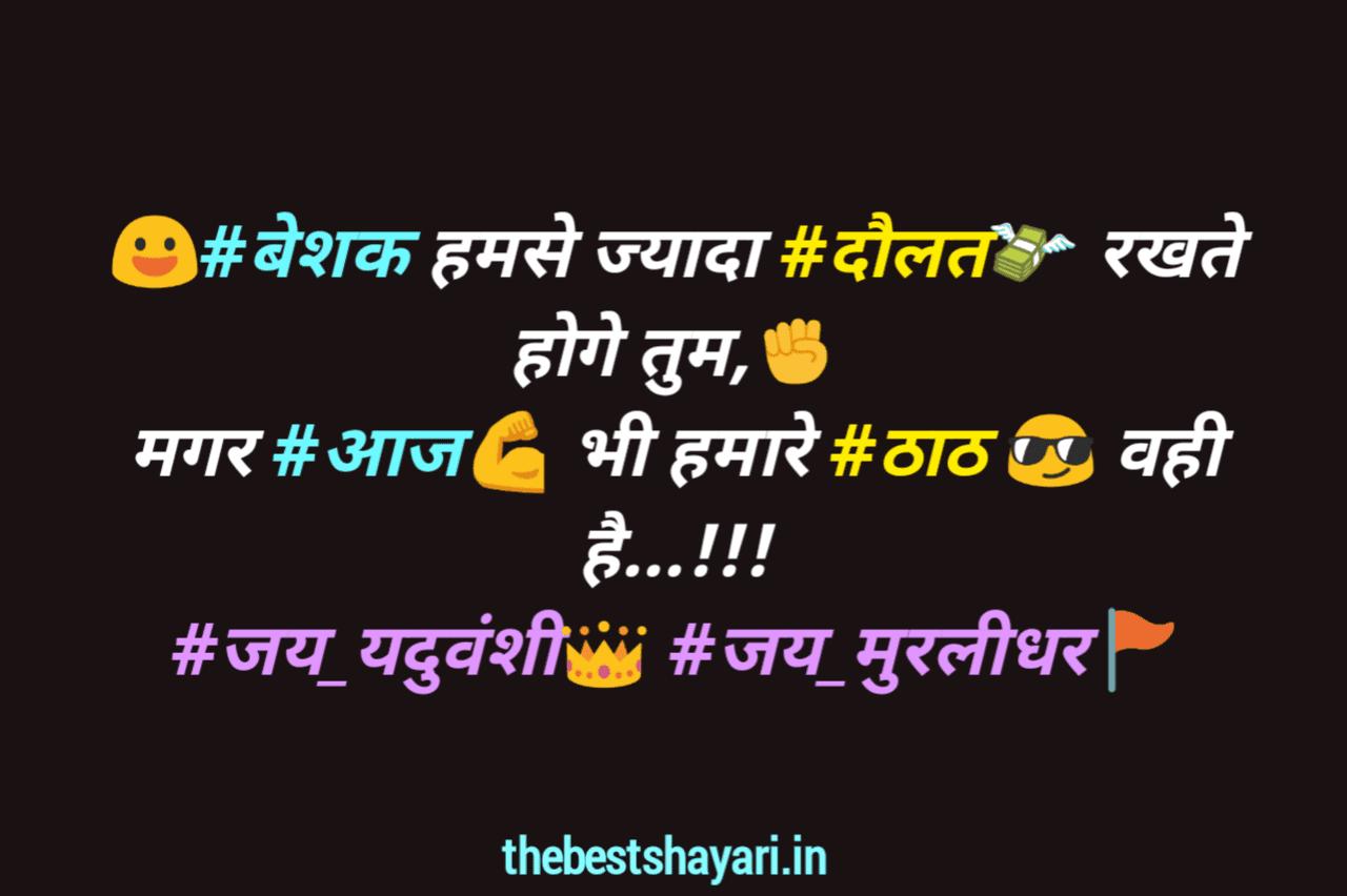 yadav status whatsapp image