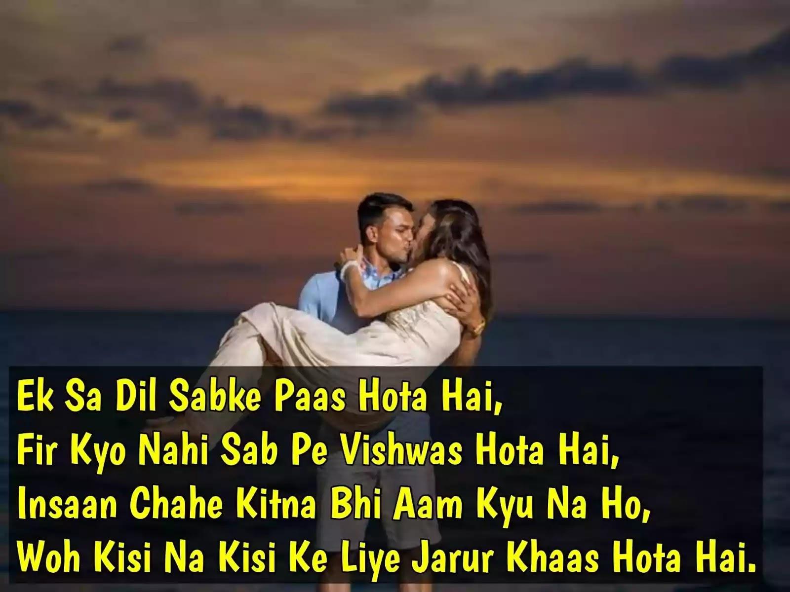 Love shayari Hindi me image