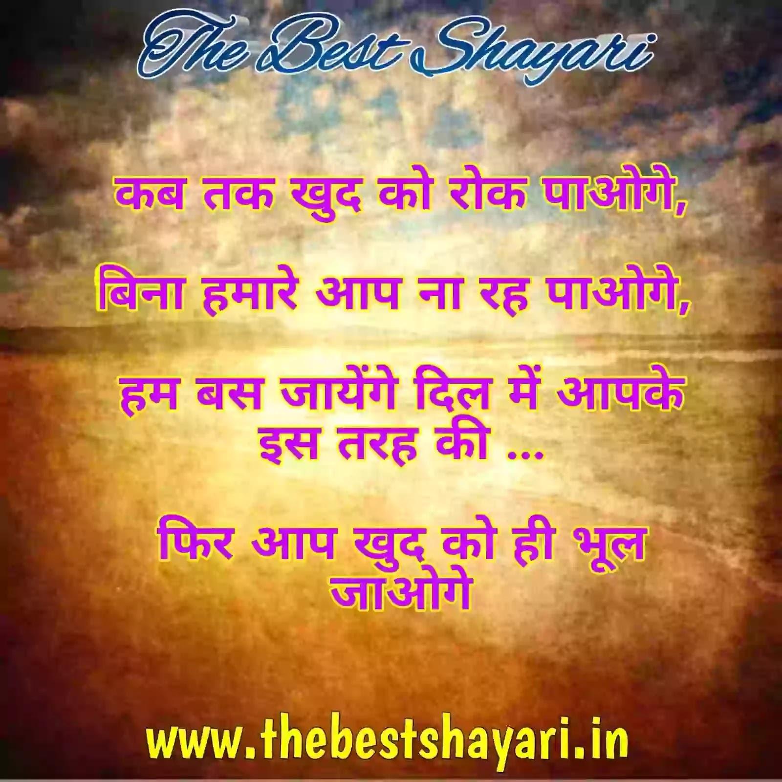 Love shayari pic Hindi