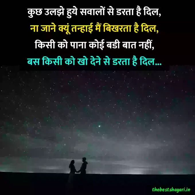 Best Romantic Love Shayari In Hindi For Lovers