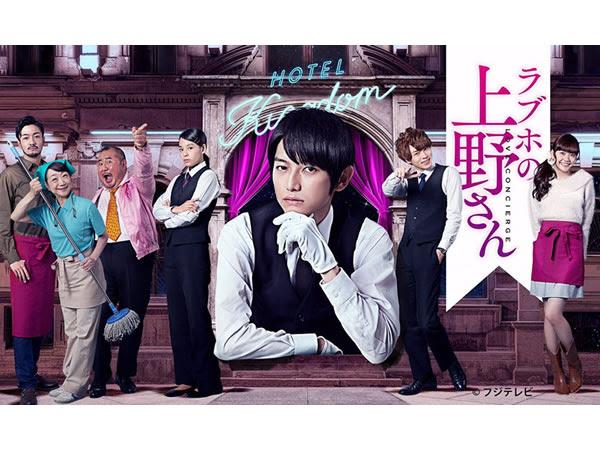 愛情嚮導上野先生 Rabuho no Ueno san