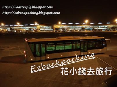 香港機場接駁車