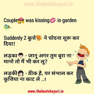 dirty funny jokes in Hindi