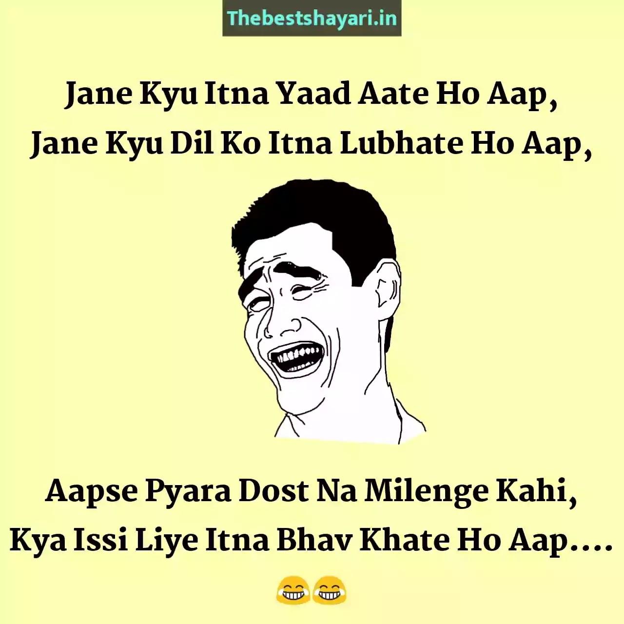 Funny shayari on friends in Hindi