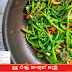 සුදු ළුණු කංකුන් හදමු (Garlic Kangkong)