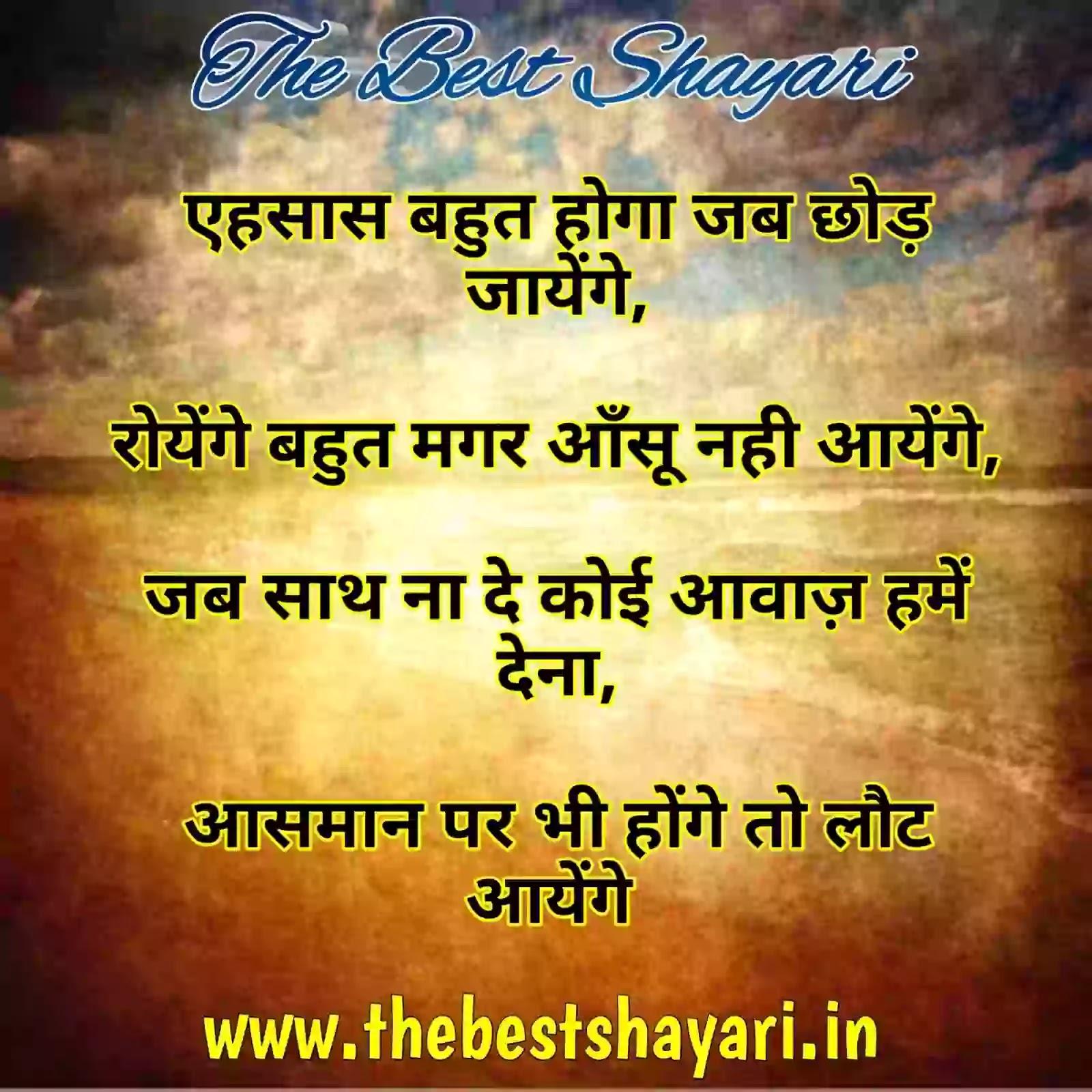Best yaad shayaris