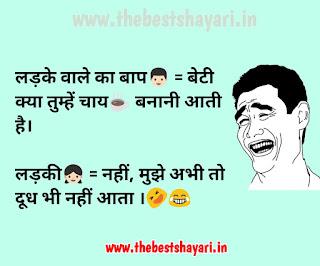 dirty funny jokes Hindi
