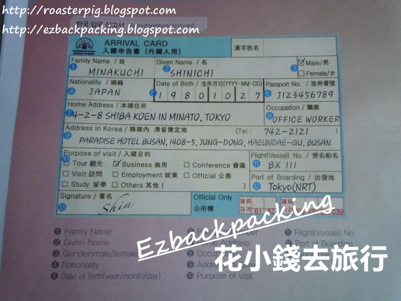 2017年版韓國入境卡