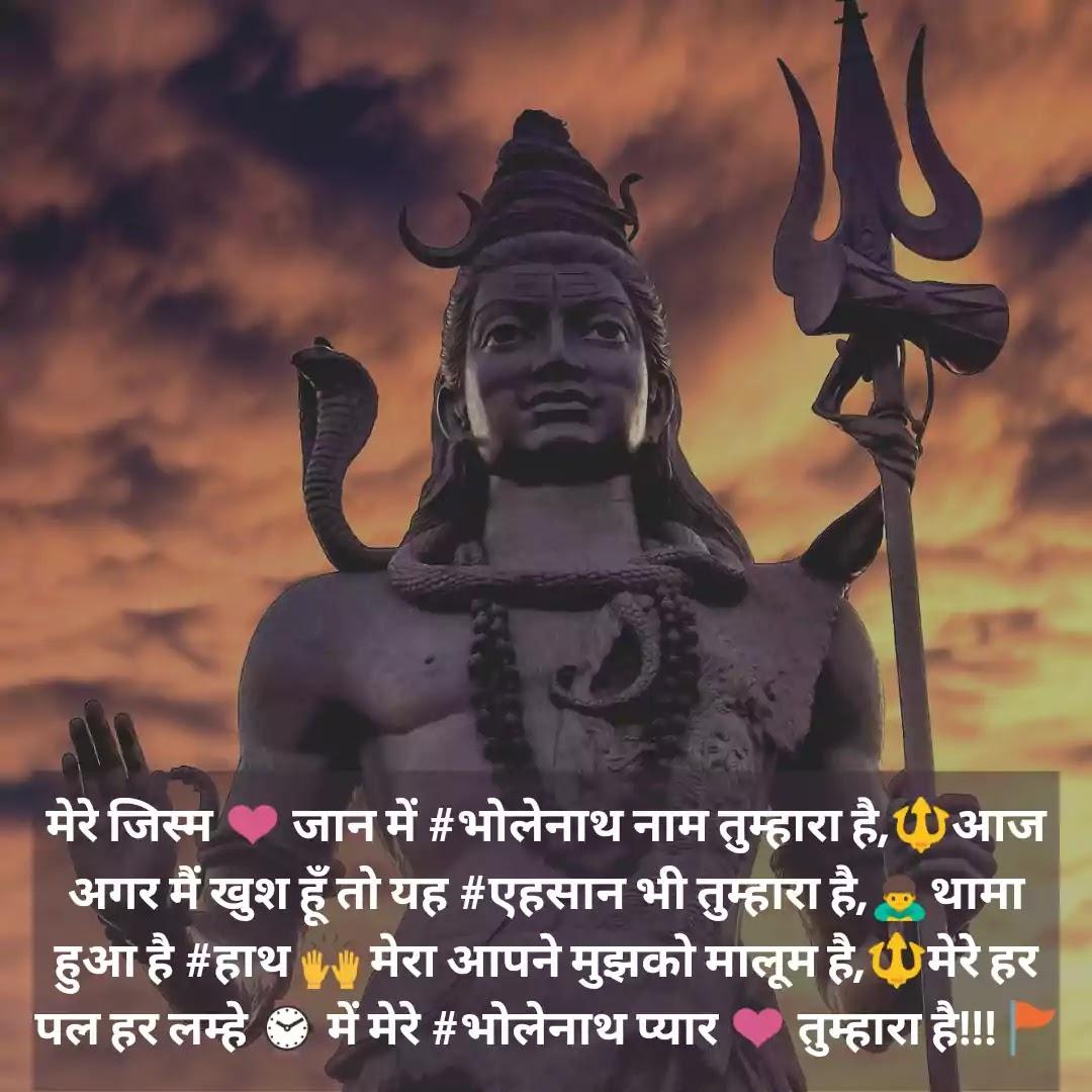 Baba mahakal status