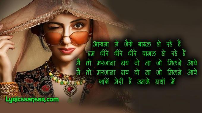 Yaad Piya Ki Aane Lagi Lyrics : Neha Kakkar Ft Divya Khosla Kumar
