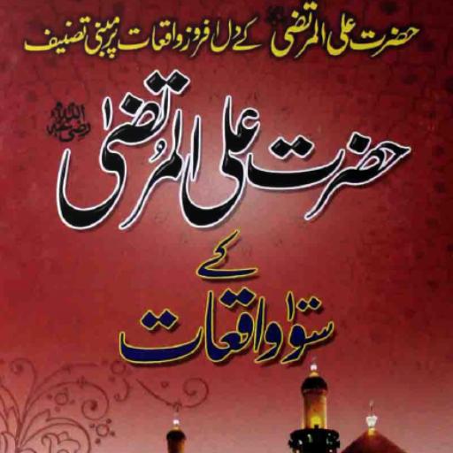 Hazrat Sayyedana Ali Ul Murtaza Ke 100 Waqiaat