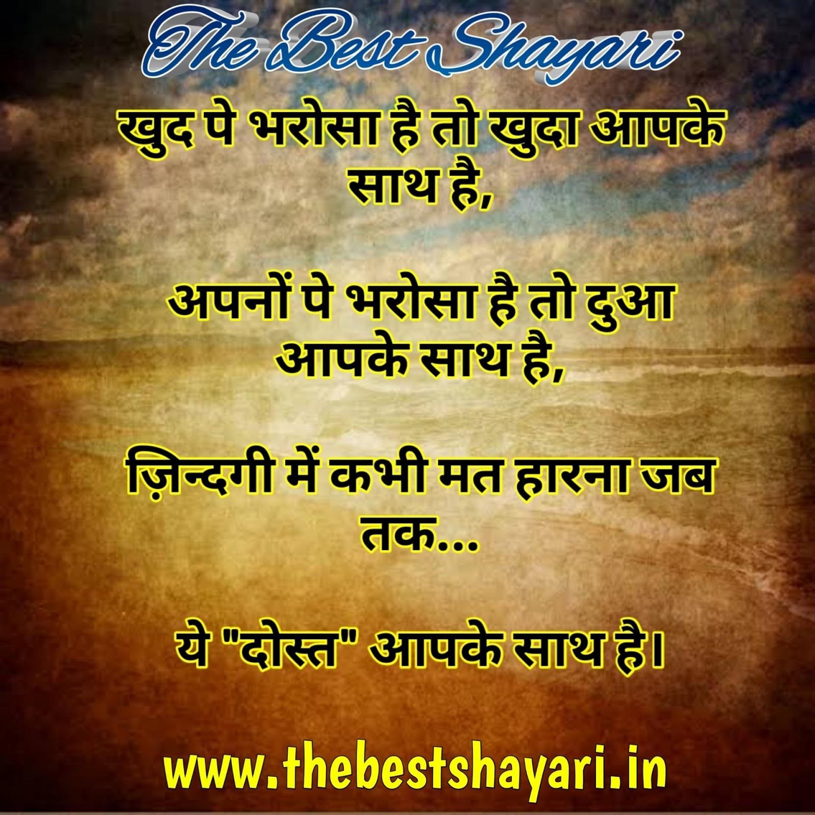 Shayari for dosti in Hindi