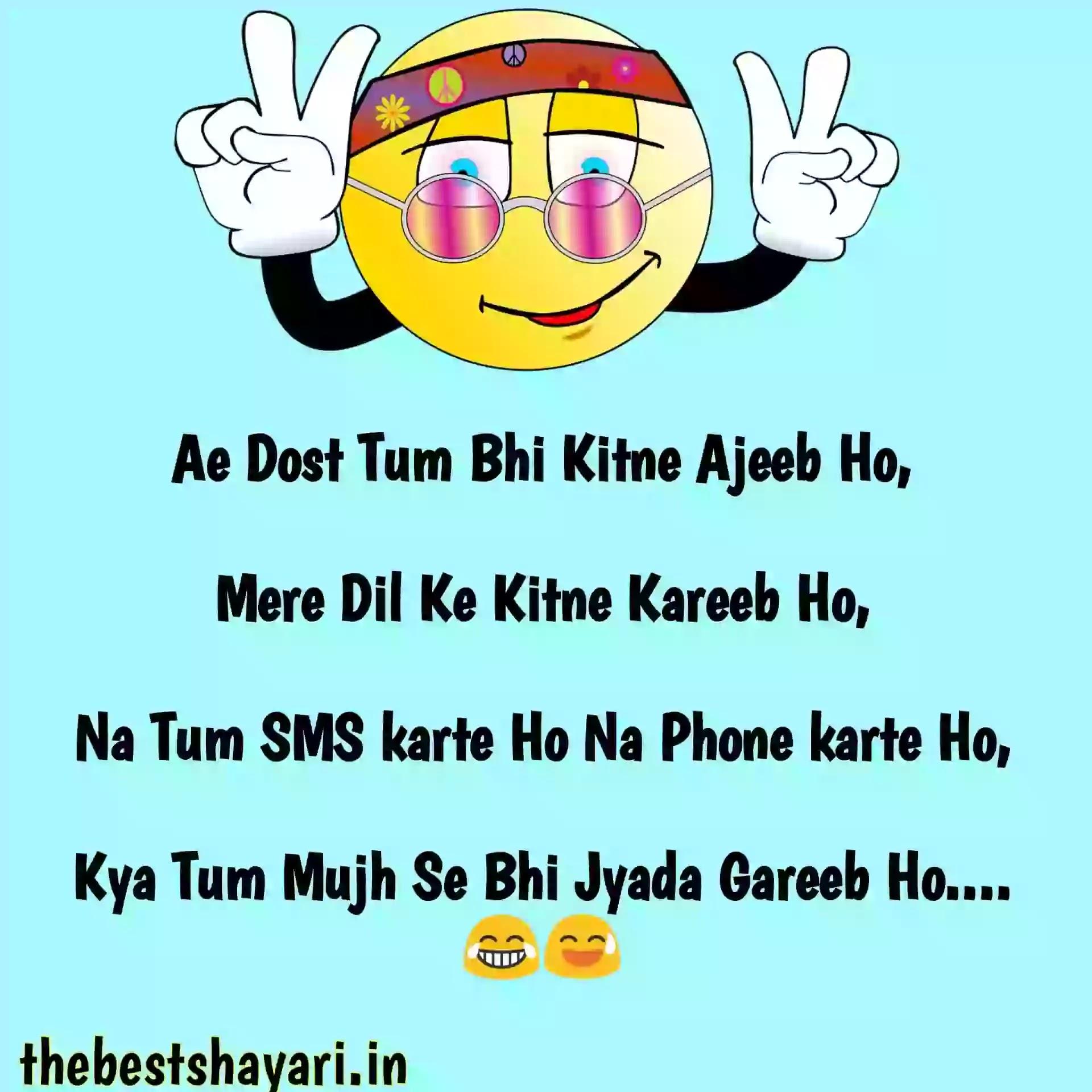 Funny shayari for boys