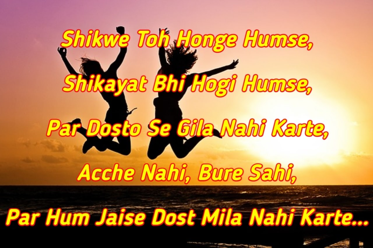 Latest Dosti Shayari Hindi