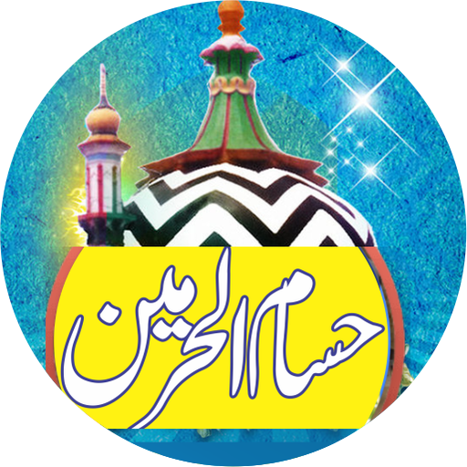 Husamul Haramain
