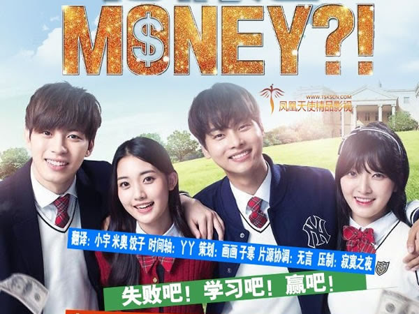 他們是MONEY They Are Money