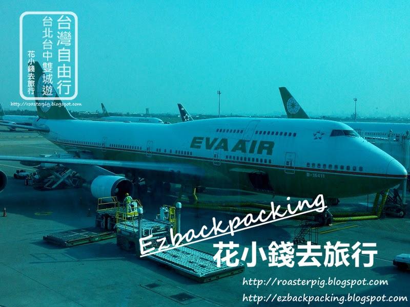 長榮航空BR871 台北去香港 波音747