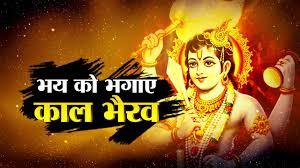 Image result for कलियॠग के देवता भैरव