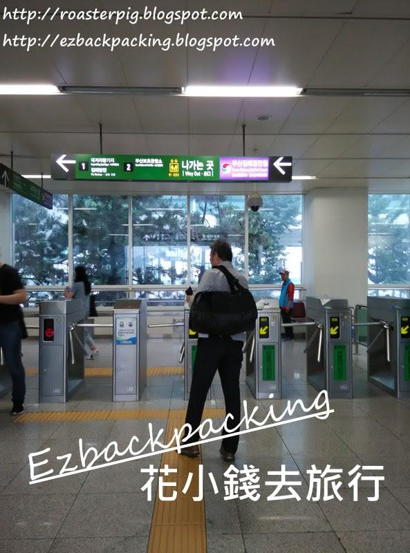 乘搭釜山輕軌+地鐵去水營.海雲臺 - 花小錢去旅行
