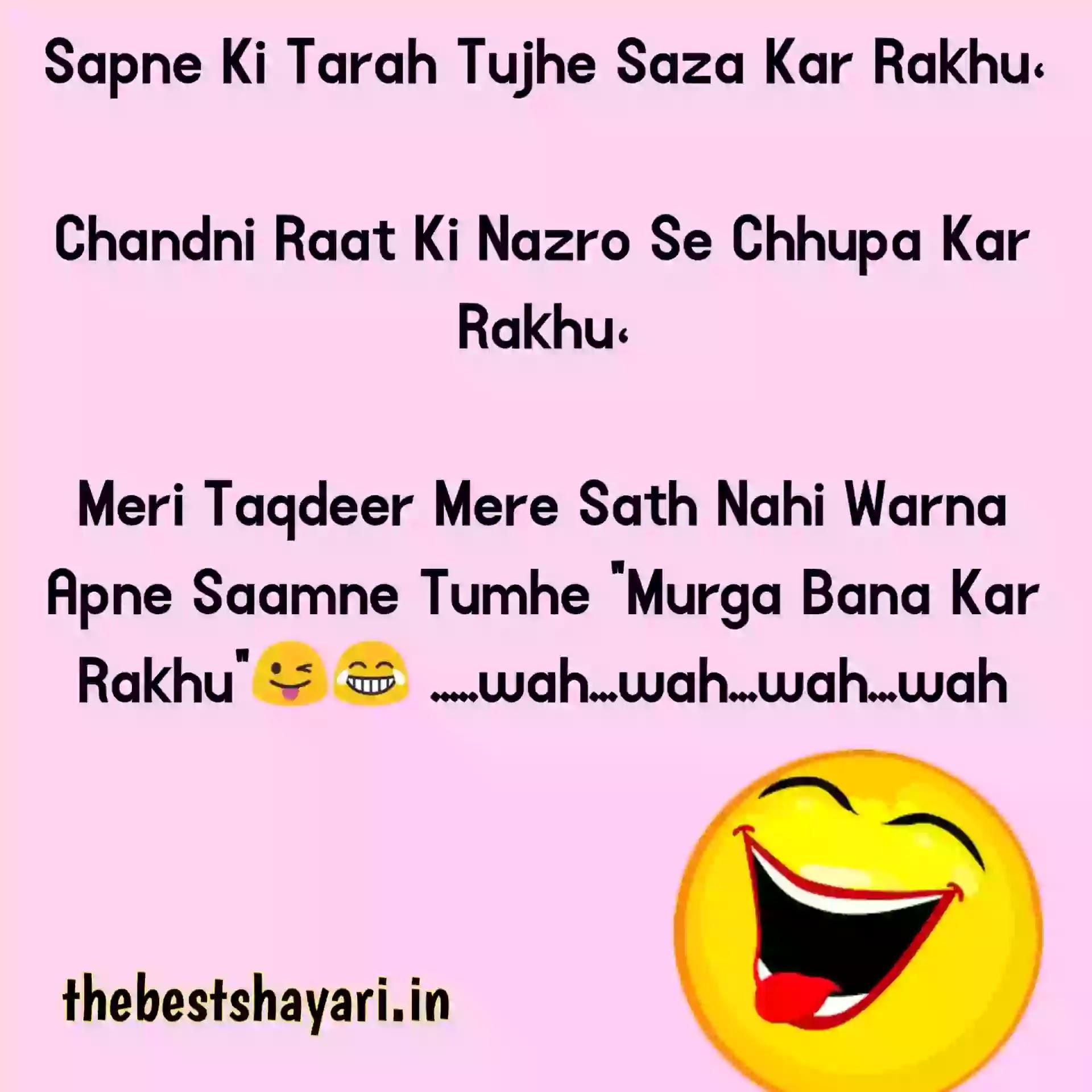 Hindi funny friendship shayari