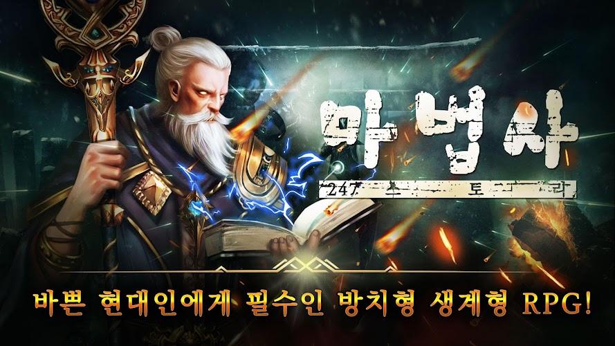 Brawl Lords KR Screenshot 01