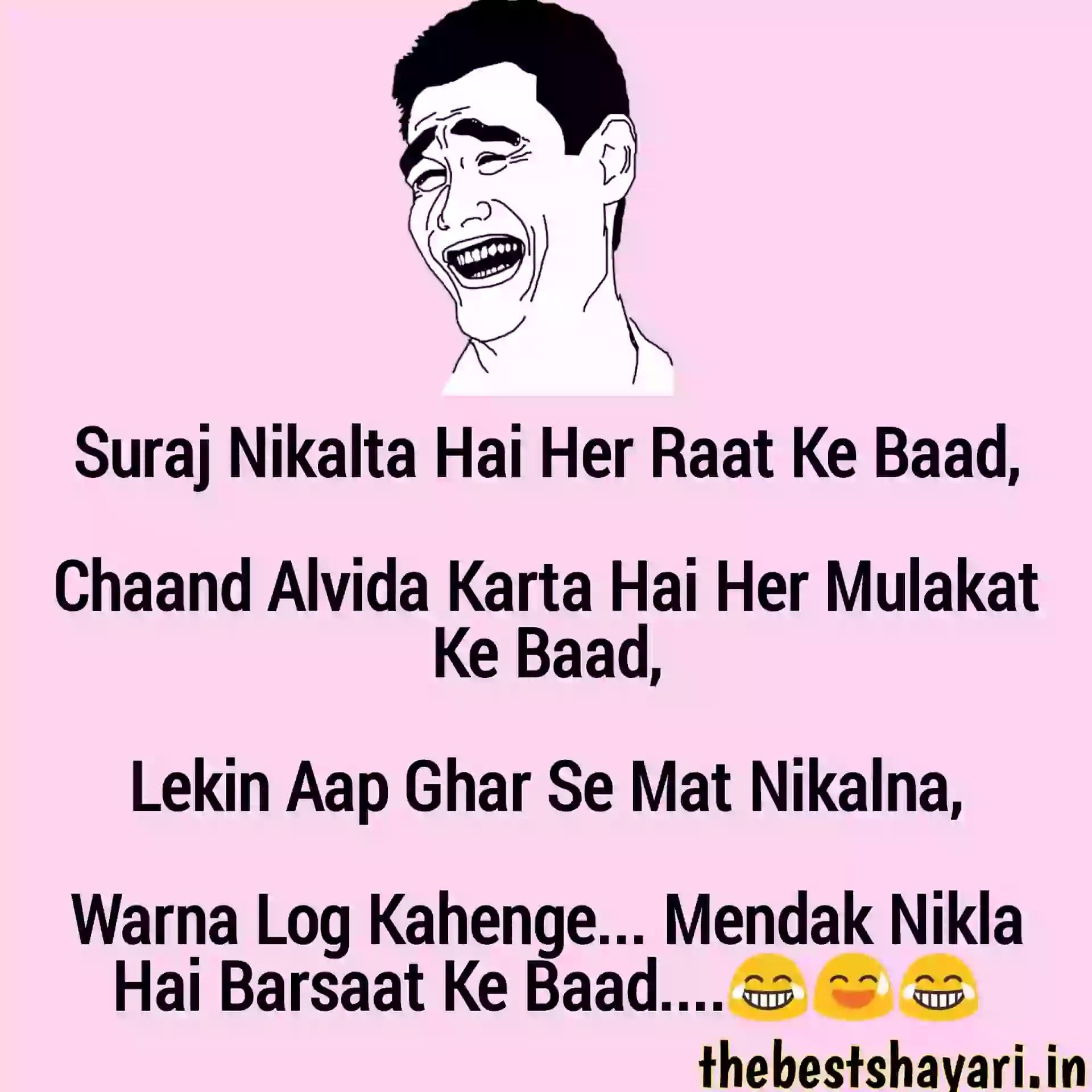 Funny shayari in English images