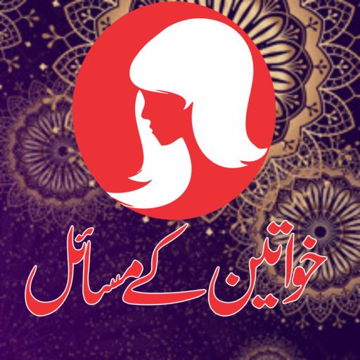 خواتین کے اسلامی مسائل