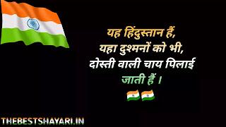 Happy republic day Hindi