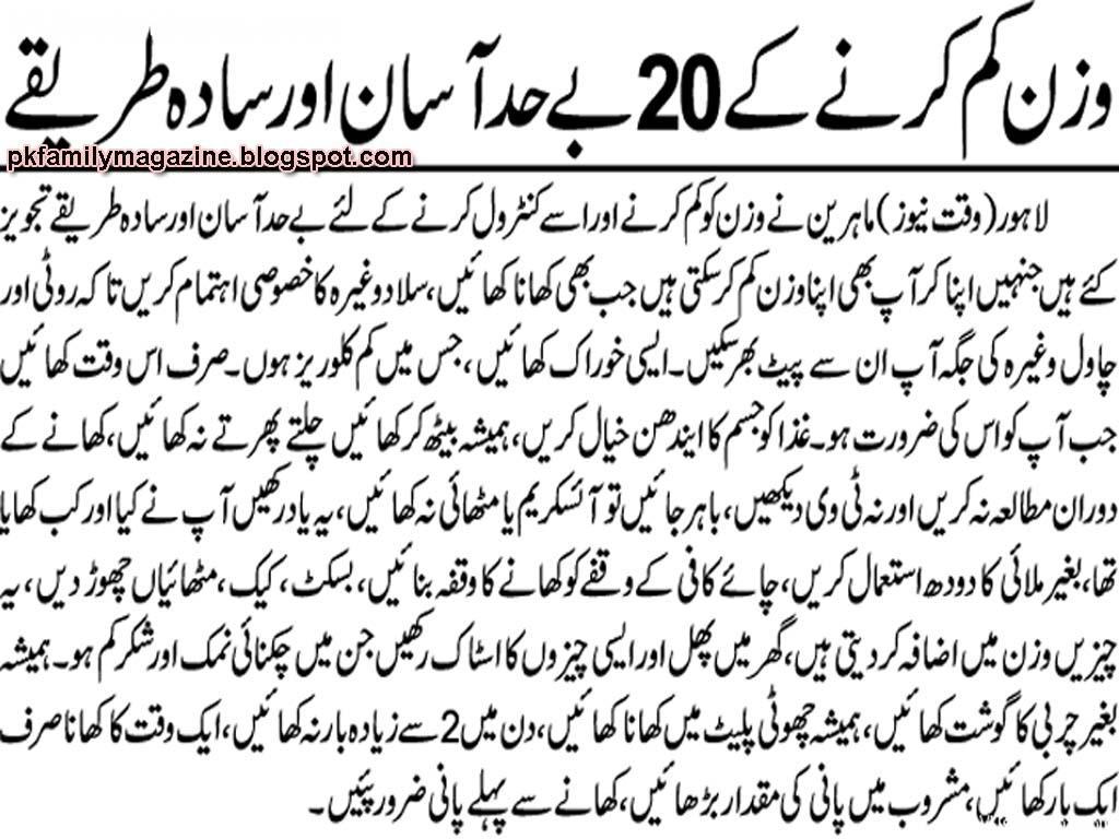 Weight Loss Tips In Urdu Tumblr For Women By Dr Khurram Men Zubaida Tarq Photos