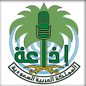 الاذاعات و القنوات التلفزية الاسلامية Radio Quran Saudi إذاعة