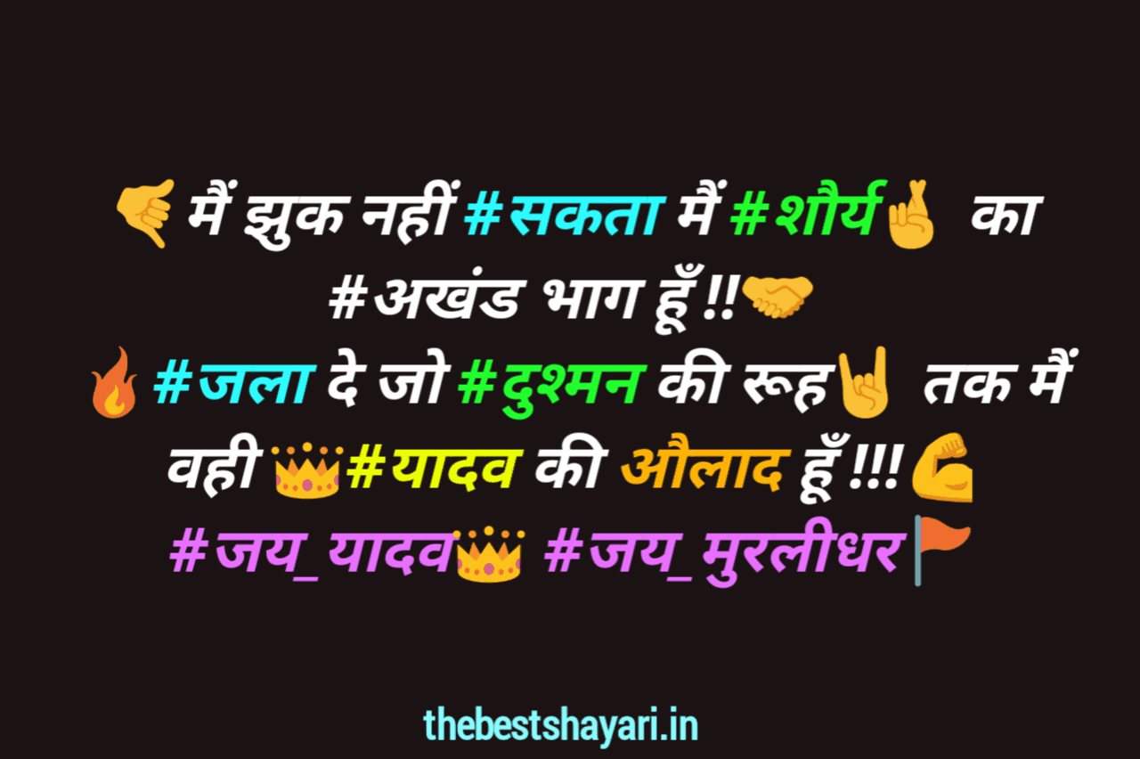 yadav status download