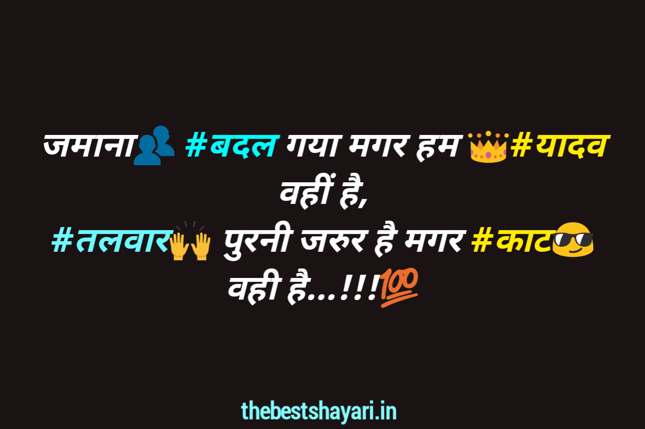 yadav status photo download