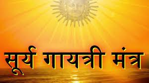 Image result for सूरॠय गायतॠरी