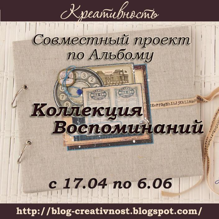 """СП по Альбому """"Коллекция воспоминаний """" - 1 этап"""