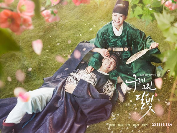 雲畫的月光 Moonlight Drawn by Clouds