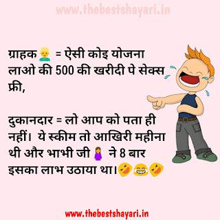 100 dirty jokes in Hindi
