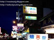 台中火車站附近夜市:忠孝路夜市