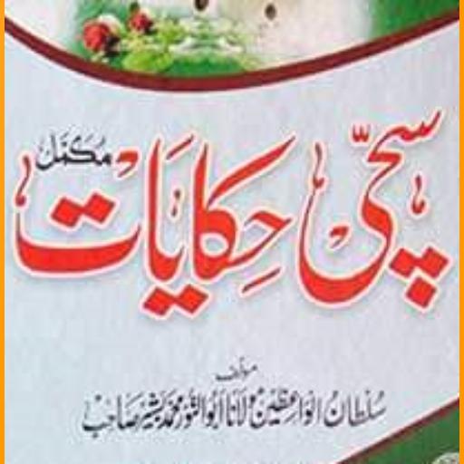Sachchi Hikayat,Islami Waqiat,Sachi Batien In Urdu