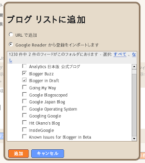 Bloglist - from Google Reader
