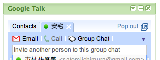 Google Talk Gadget - group chat